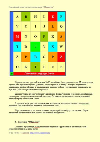 Изучение иностранных языков реферат 5024